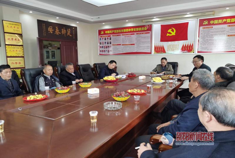 邵东市第四中学召开退休教职工座谈会