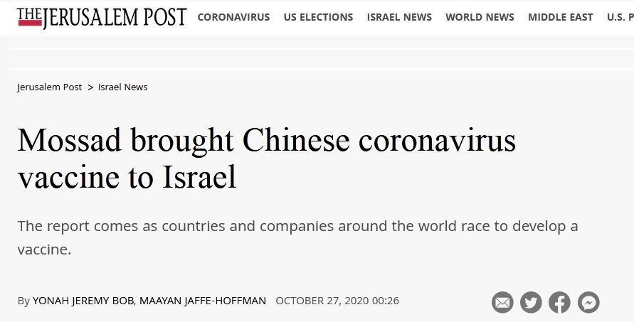 """""""摩萨德带走中国疫苗"""",以色列使馆皮了图片"""