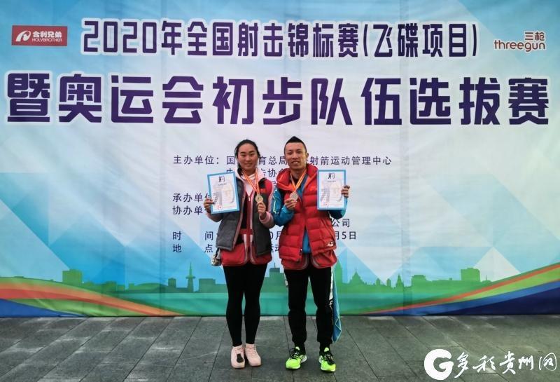 贵州运动员徐伟超、陈弘曲获全国射击锦标赛飞碟项目银牌