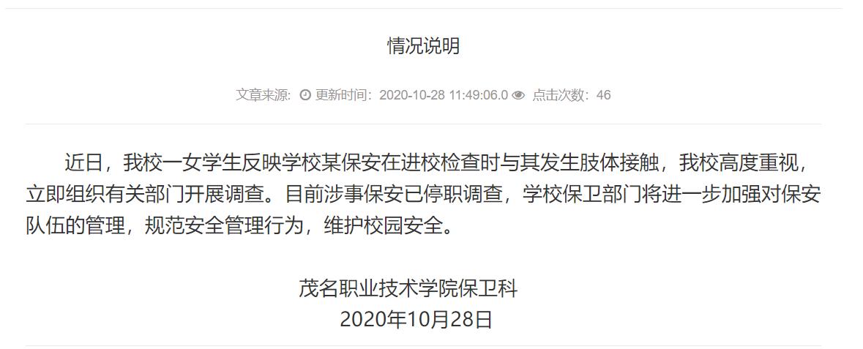 网传广东茂名一高校保安猥亵女学生,校方:停职调查