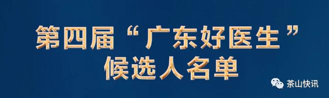 """茶山:刚获全国先进,又成""""广东好医生""""!师姐,你咋就那么优秀呢?"""