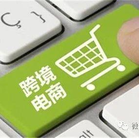 """【贸易新闻】海关总署:全力支持跨境电商出口企业大胆""""卖全球"""""""