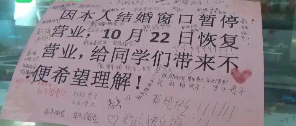 """【喜闻乐见】食堂师傅贴告示""""结婚去了"""" 回来一看感动满满"""