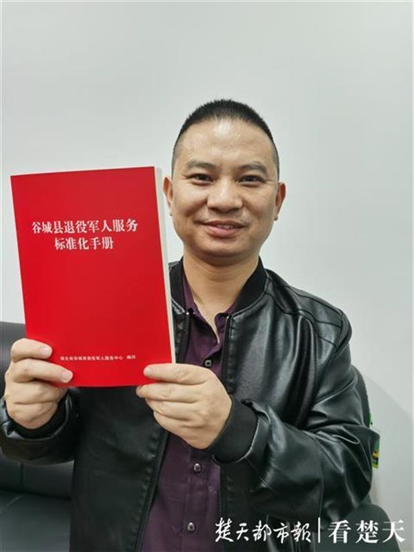 湖北省首部《退役军人服务标准化手册》发布