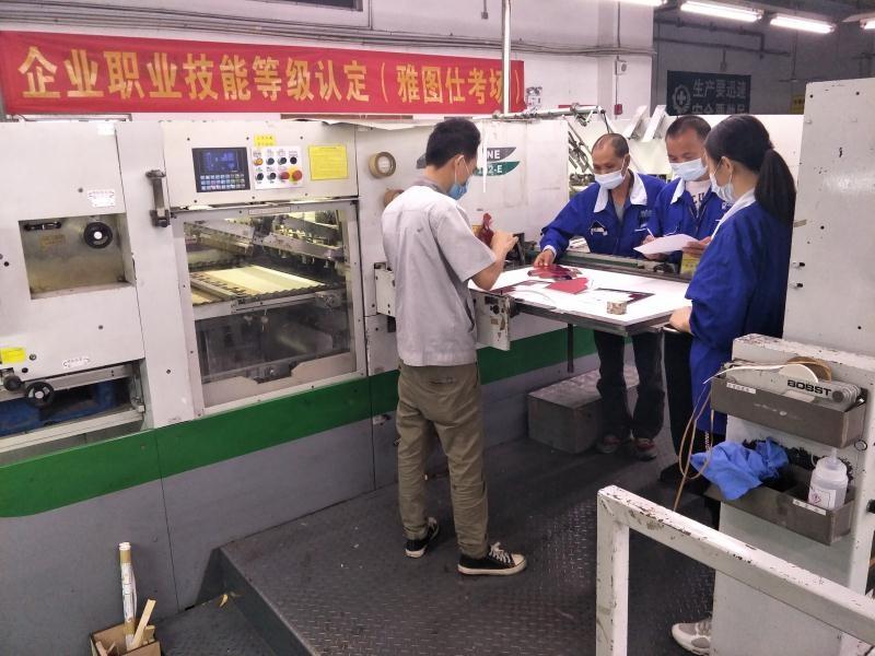 120名技能人才获鹤山雅图仕印刷有限公司核发职业技能等级高级工证书