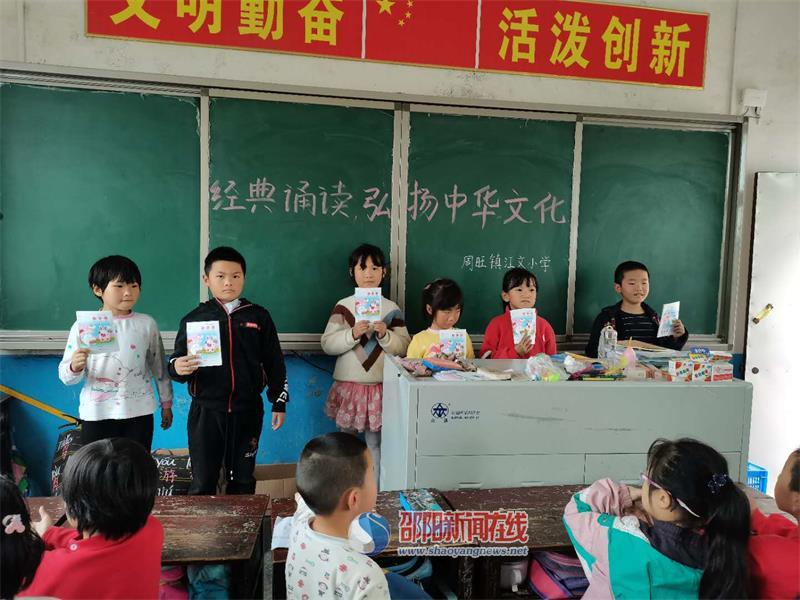 隆回县周旺镇江文小学开展经典诵读弘扬中华文化主题活动