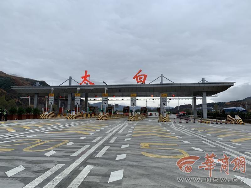 太白县、凤县不通高速历史结束 两县间车程从3小时缩短至1小时