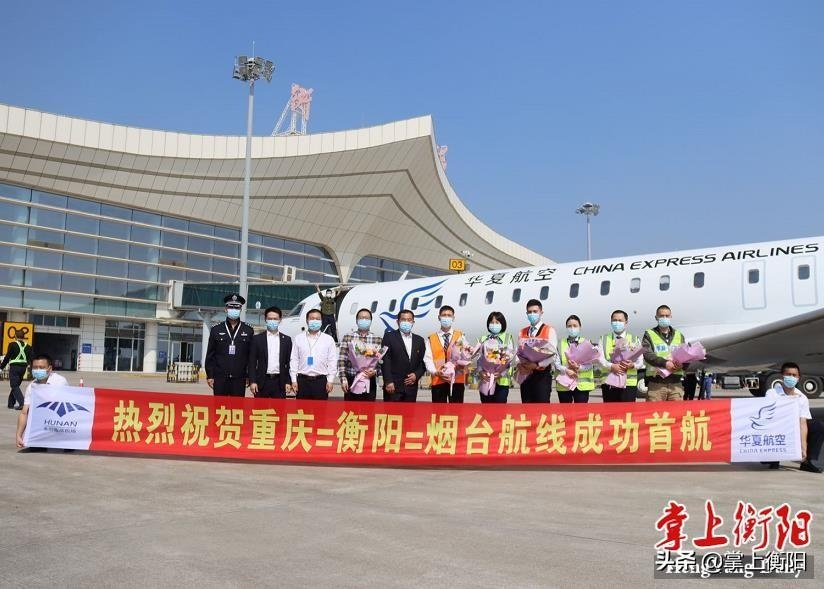 """南岳机场""""重庆=衡阳=烟台""""航线顺利首航"""