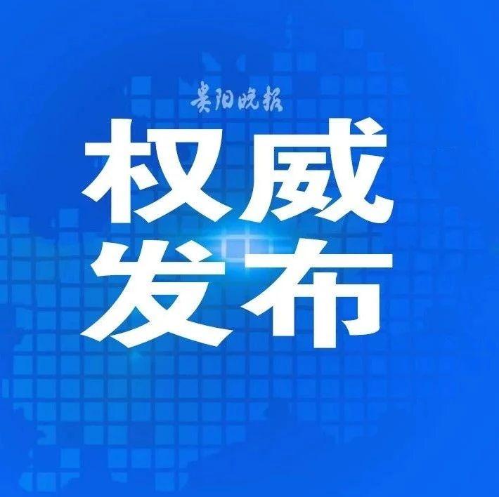 贵阳延安西路高架桥施工152天,公交线路有变→→