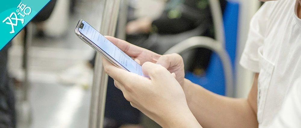 """整治""""标题党""""!这8款常用手机浏览器被整治丨今日热词打卡"""