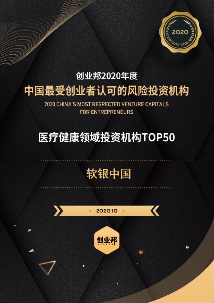 软银中国荣获创业邦中国最受创业者认可的风险投资机构