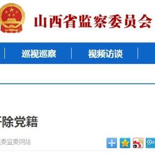 吕梁市委原副书记吴志国因严重违纪违法被开除党籍