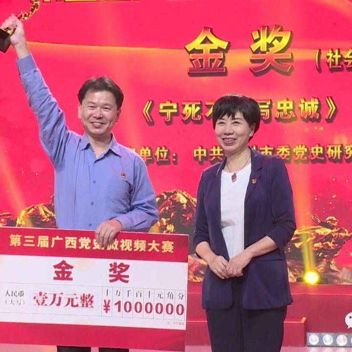 第三届广西党史微视频大赛颁奖仪式在南宁举行