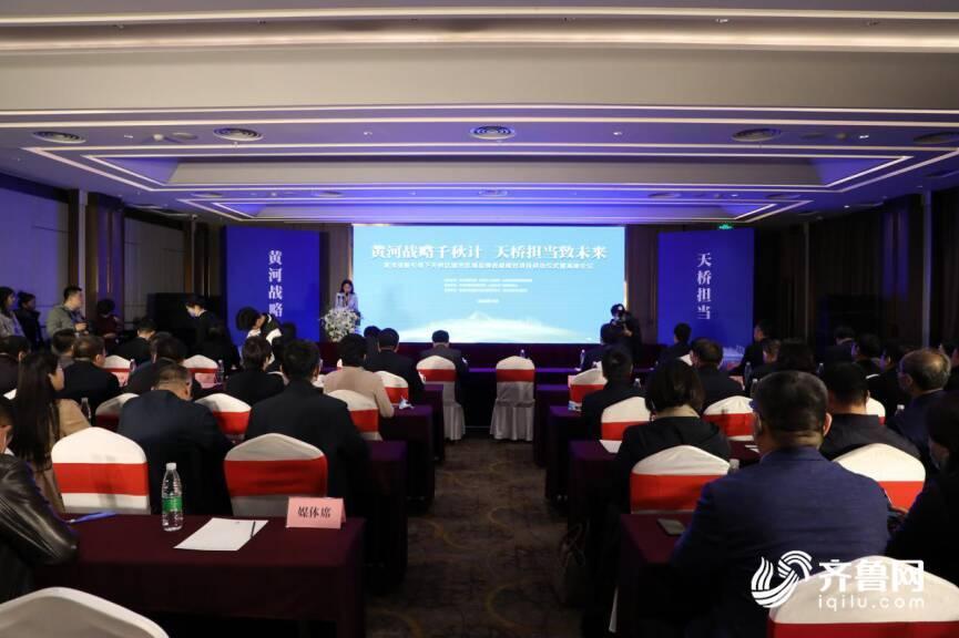 黄河战略 天桥担当!济南天桥区城市区域品牌战略规划项目正式启动