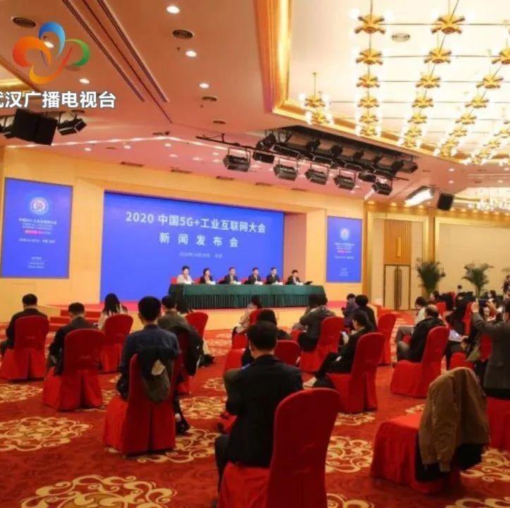 """聚焦   打造5G+工业互联网""""金名片"""",又一国家级大会将在武汉举办!"""