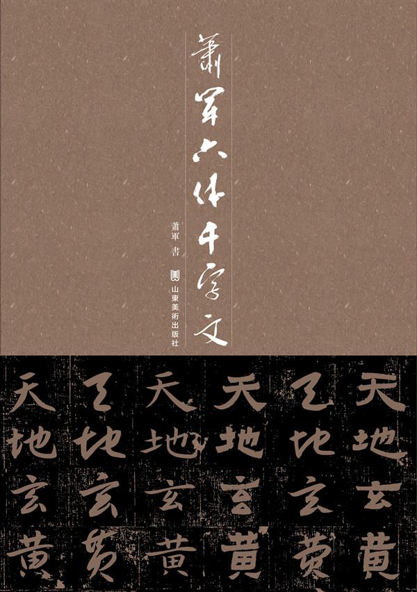 书法家肖军创作《肖军六体千字文》出版发行