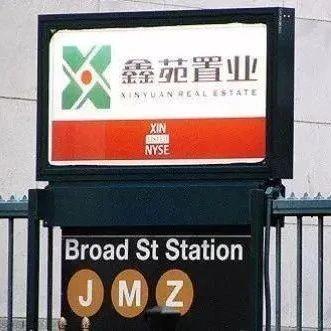 鑫苑置业张勇:聚焦地产变革 打造产业生态