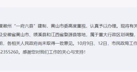 """网友建议恢复徽州""""一府六县""""建制,黄山回复"""