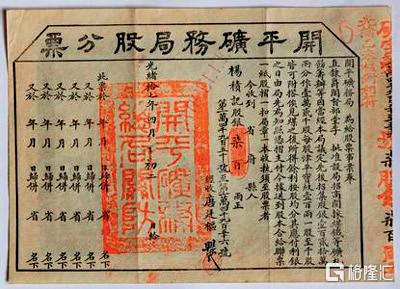 重挫中国早期工业化的那场股灾