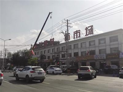 【青城眼】玉泉区拆除楼顶违规大字广告牌