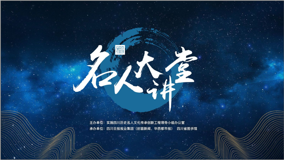 """名人大讲堂""""陈寿月""""开讲:陈寿的父亲,有没有参与街亭之战?"""
