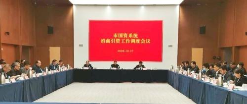 市国资委召开市国资系统招商引资工作调度会议