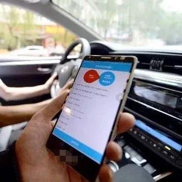 """很多人都用过!""""花小猪""""在昆明市未取得网约车经营许可,已有司机违规接单被罚"""
