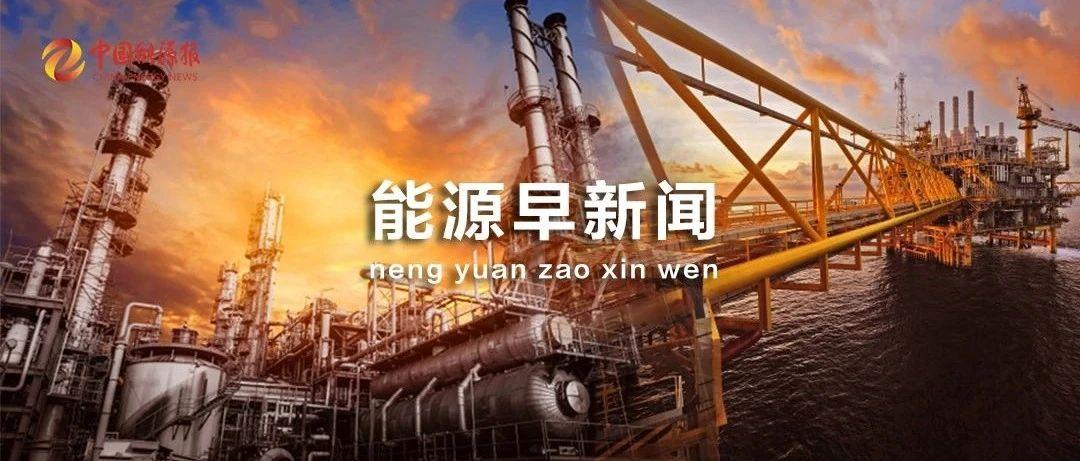 能源早新闻丨北京将于11月7日启动试供暖,11月15日零时起室温达标
