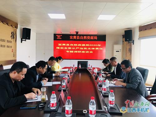 宜黄县领导到县自然资源局开展专题调研(图)