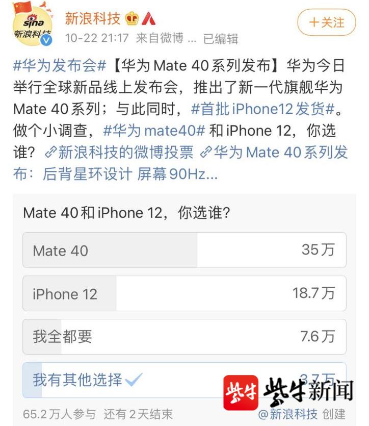 """""""一机难求""""热度远超iPhone 12,电商平台热推华为Mate 40抢购活动"""