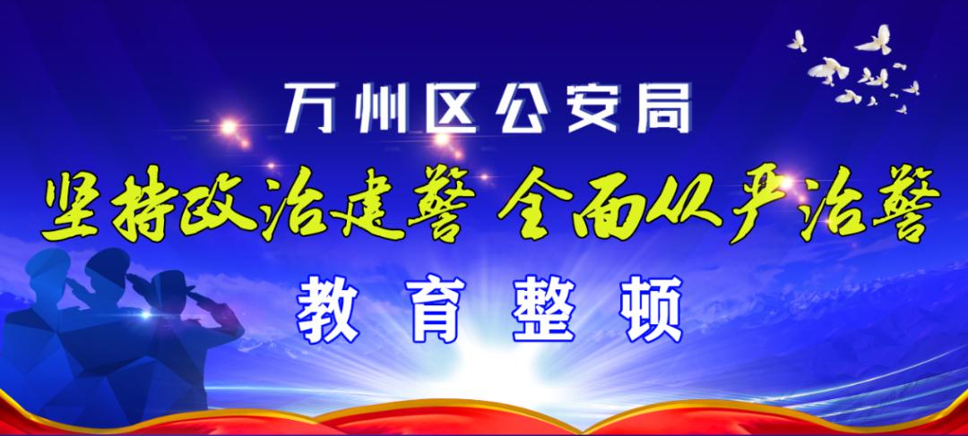 重庆市公安局前卫足球队来万州开展足球交流赛