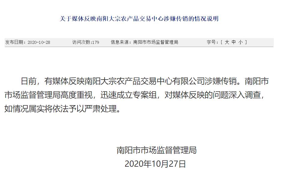"""河南南阳回应""""大宗农产品交易中心涉嫌传销"""":成立专案组调查"""