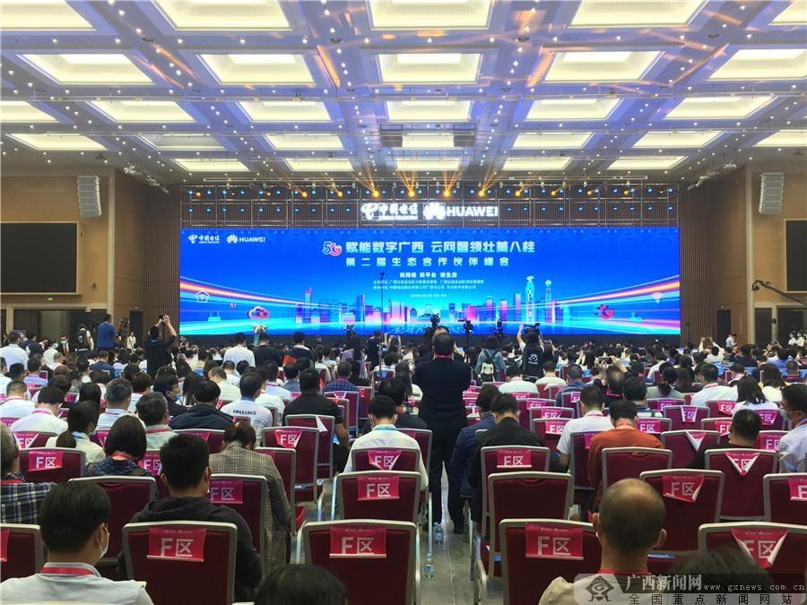 """广西电信率先建成覆盖县以上城市""""双5G""""网络"""