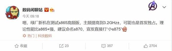 消息称OPPO新机正测试高通骁龙865高频版:主频高达3.2GHz