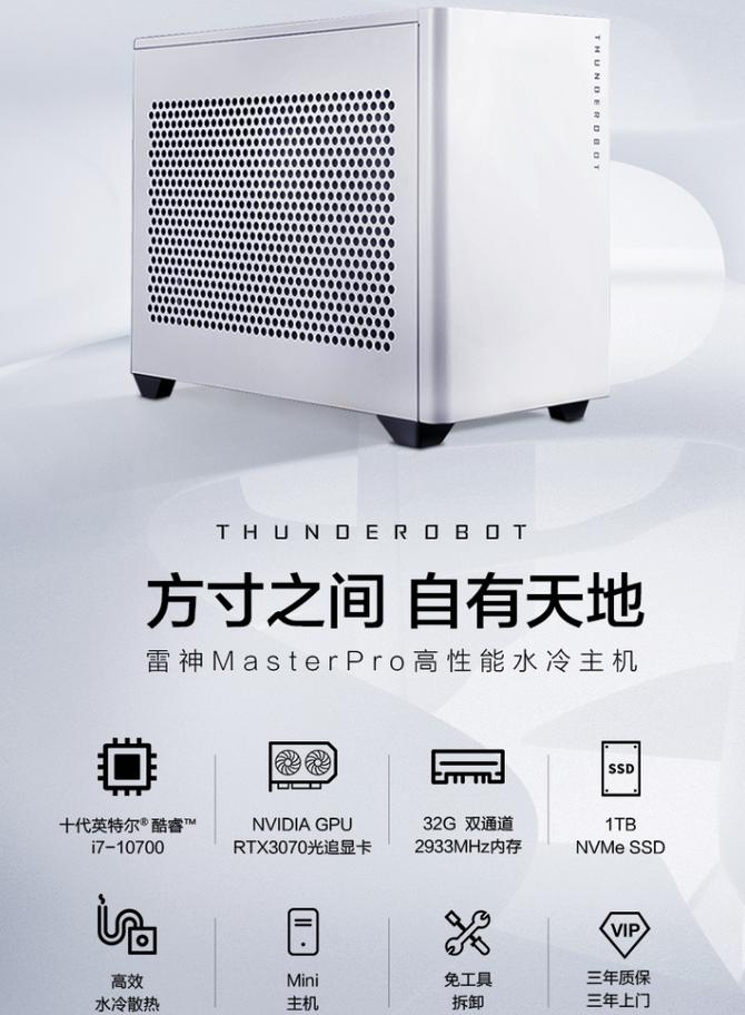 雷神推出Master游戏设计主机,搭载RTX3070显卡