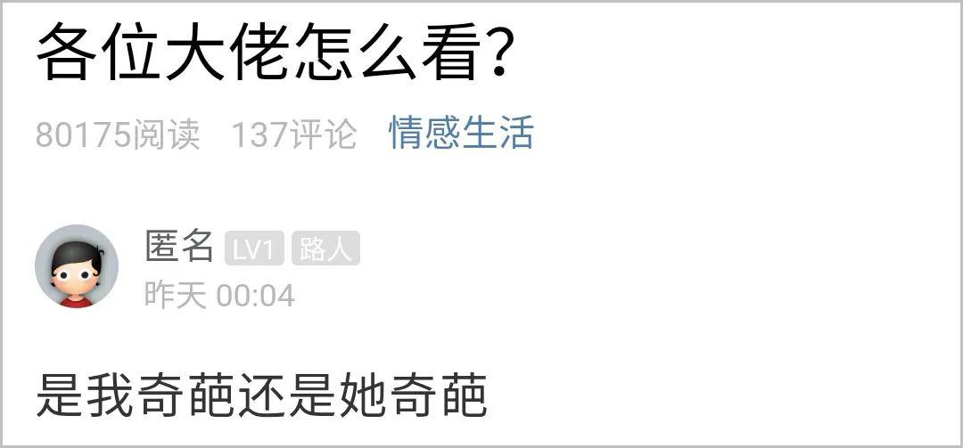 杭州小伙加相亲对象微信 没想到第一句话就踩雷了