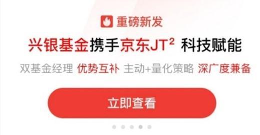 """基金""""老铁们""""快来  京东金融APP不仅帮你设计产品还帮你卖货!"""