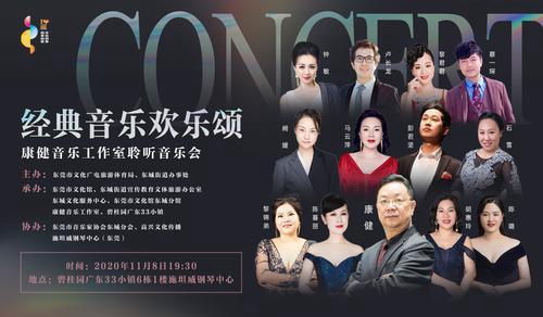 东莞东城:康健音乐工作室聆听音乐会下月上演