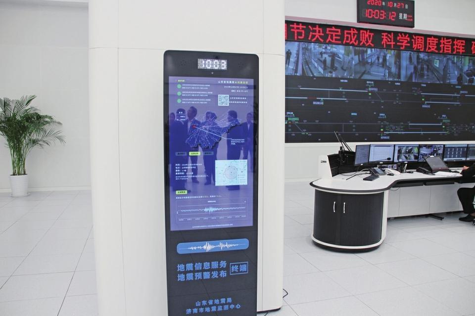 济南市率先实施预警台站设备安装和紧急发布中心建设 部署预警发布终端 提供地震安全保障