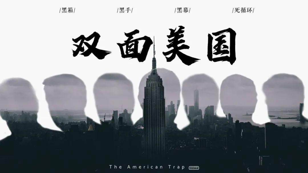 两面三刀:美国绞杀外国企业的幕后黑手是谁?图片