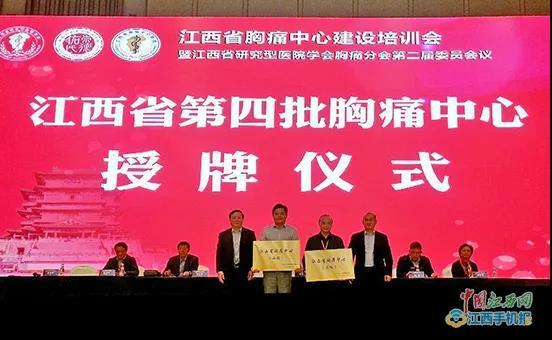 九江学院附属医院被授予江西省2级胸痛中心单位
