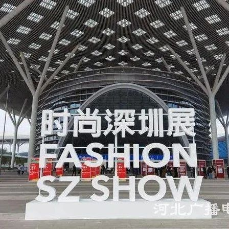 """""""时尚深圳展""""开展 河北百家企业参展"""