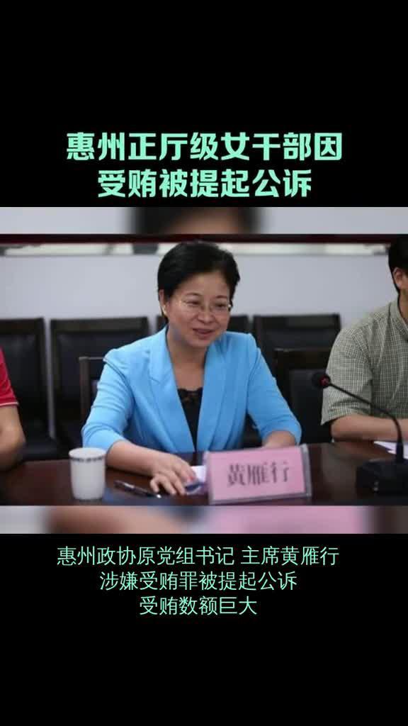 惠州正厅级女干部因受贿被提起公诉 来源:潇湘晨报