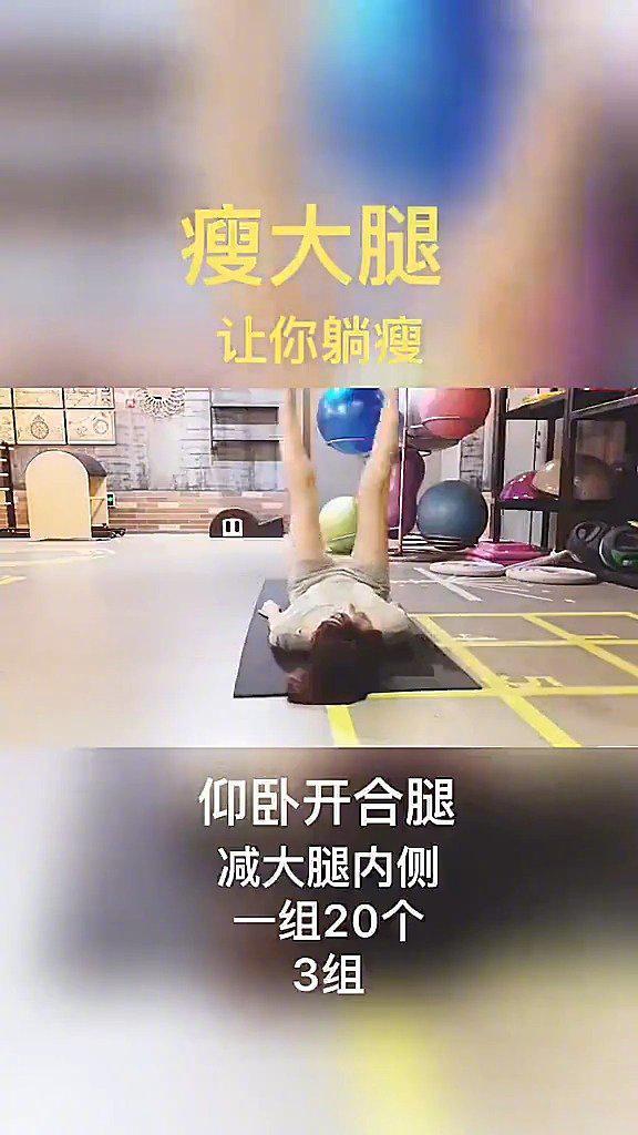 瘦大腿,躺着让你瘦,适合懒人的运动方式。不要只收藏不练呀!