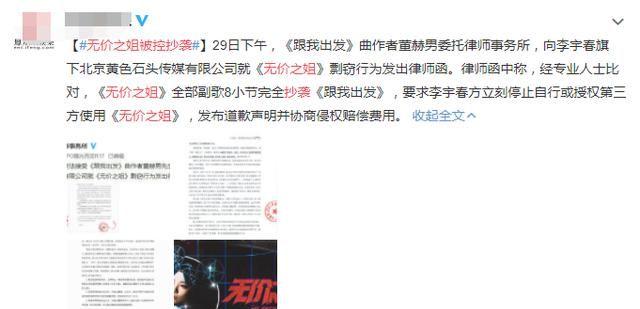 李宇春《无价之姐》被控抄袭,代表作《why me》曾被外国歌手点名