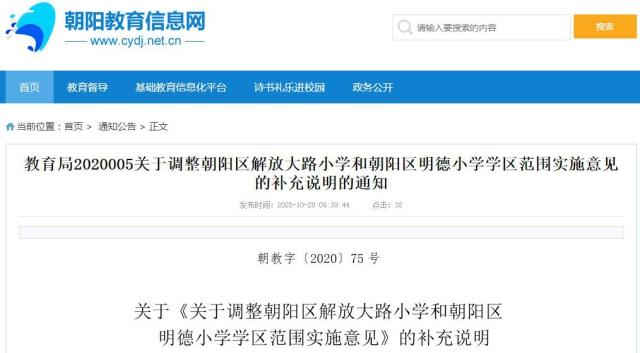 """长春市朝阳区教育局再发""""补充说明"""" 两所学校的学区范围有变化"""
