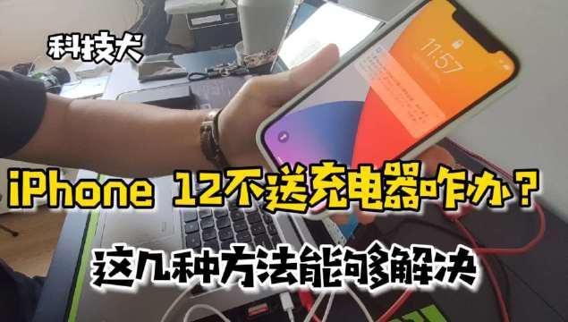 iPhone 12不送充电器咋办?这几种方法能够完美解决