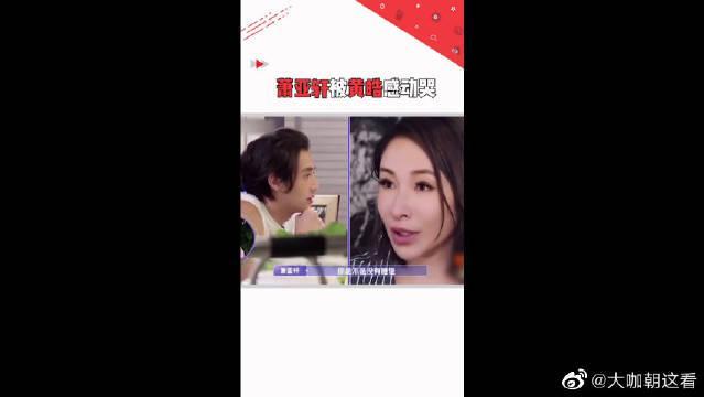 """黄皓对萧亚轩说""""我的家人就是你的家人""""~"""