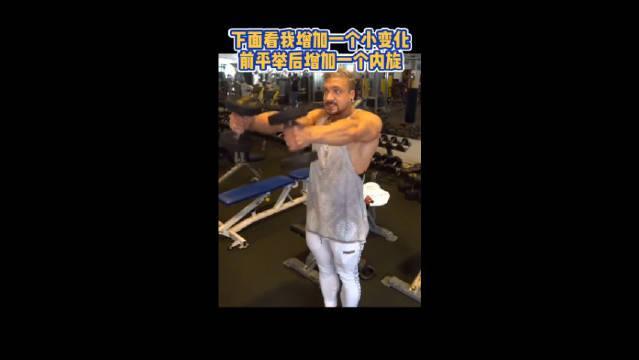 肩部训练动作,哑铃前平举小技巧