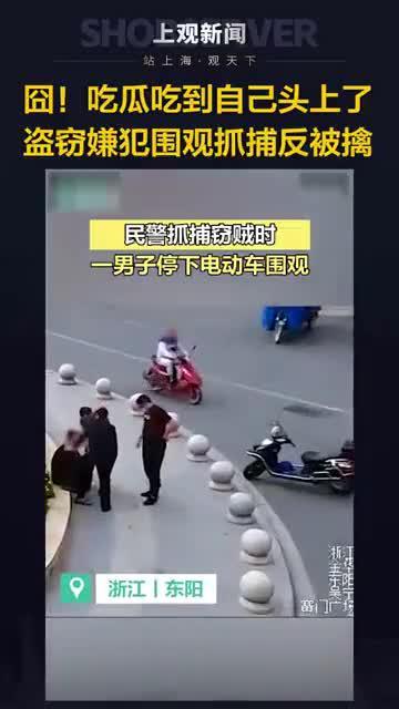 近日,浙江东阳, 时,一名骑电动车的男子徐某突然停下